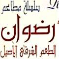 Logo Radwan Grill