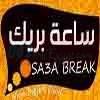 Sa3a Break