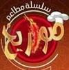 logo Sawarikh Restaurant