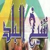 logo Sheikh El Balad Faisal