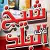 logo Sheikh Fil Balad