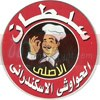 logo Sultan El Hawawshy El Iskandarany