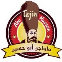 لوجو طواجن ابو حسين