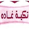 Tkiyet Ghada