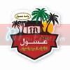 Logo Wahet Assoul Restaurant