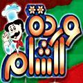 Logo Wardet Al Sham