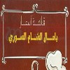 لوجو يامال الشام السورى