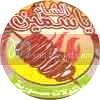 logo Yasmein El Sham