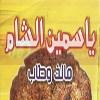لوجو ياسمين الشام