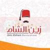 logo Zein Elsham Restaurant