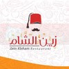 لوجو زين الشام
