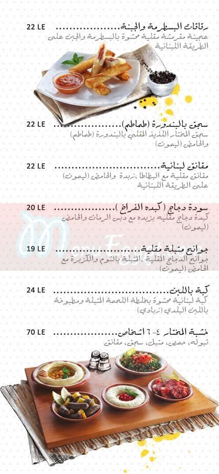 Almokhtar delivery menu