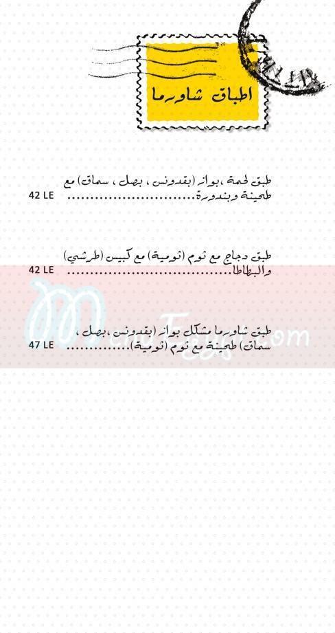 Almokhtar menu Egypt 3