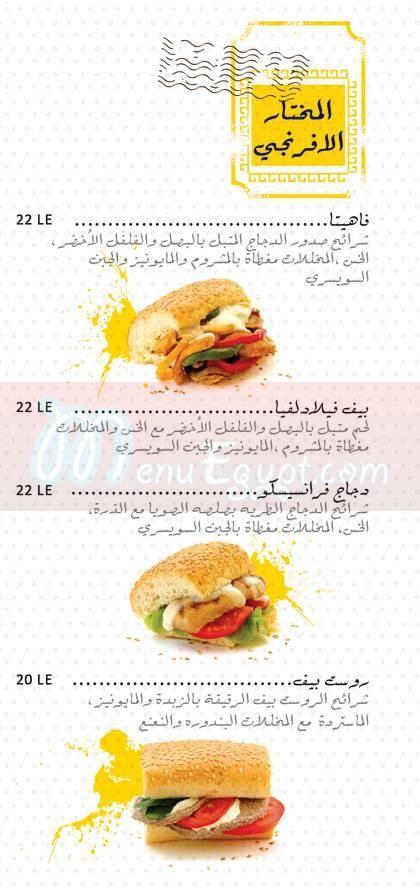 Almokhtar menu Egypt 6