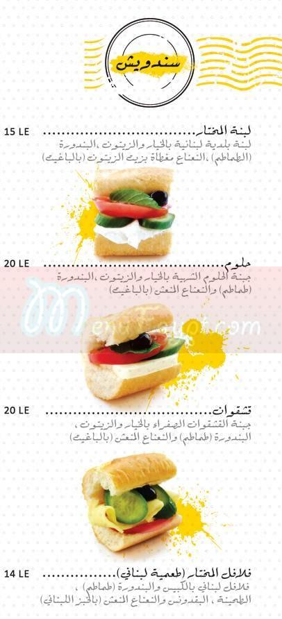 Almokhtar menu Egypt 7