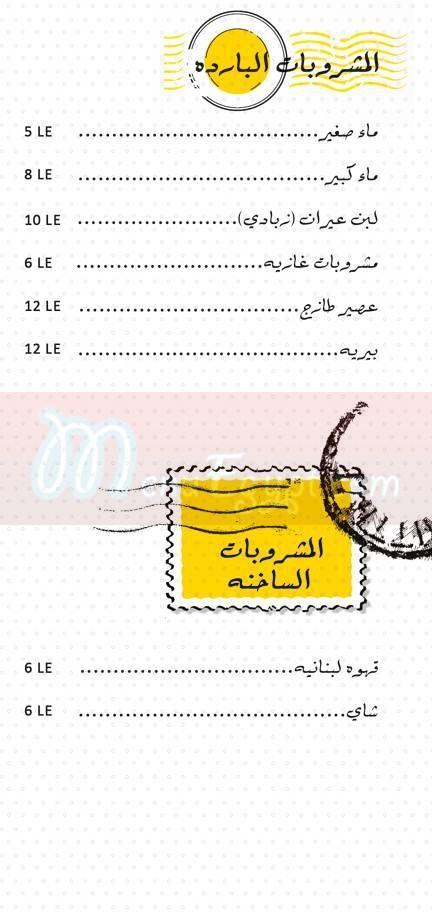 Almokhtar menu Egypt 11