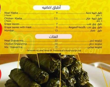 3al sare3 delivery menu