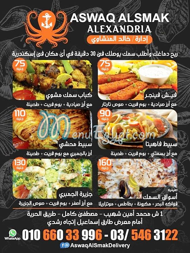 ASWAQ ALSMAK ALEXANDRIA menu