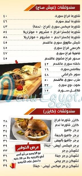 Abo Anas menu