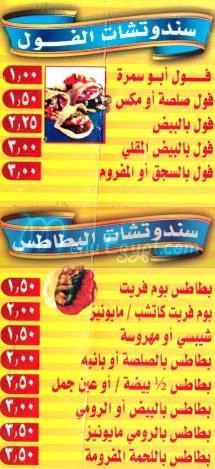 Abo Samra menu