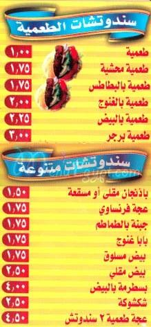 Abo Samra menu Egypt