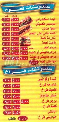 Abo Samra menu prices