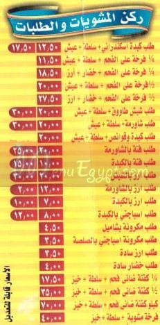 أبو سمرة  مصر منيو بالعربي
