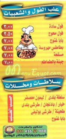 Abo Samra delivery menu