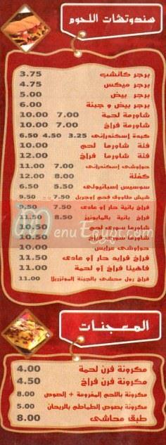 Abou Elaa Elshabrawy menu