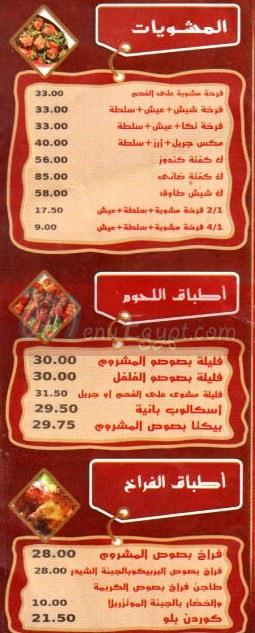 Abou Elaa Elshabrawy menu prices