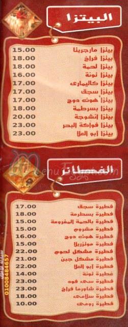 Abou Elaa Elshabrawy online menu