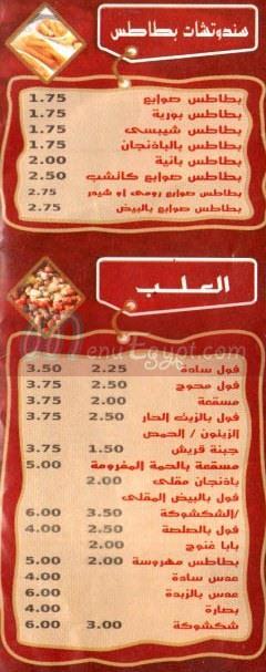 Abou Elaa Elshabrawy delivery menu