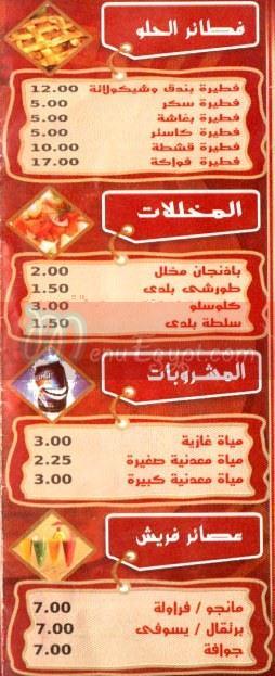 Abou Elaa Elshabrawy menu Egypt 2
