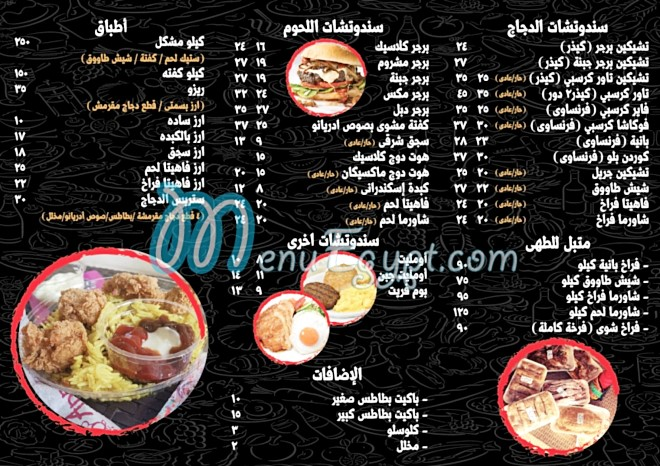 Adriano fast food menu