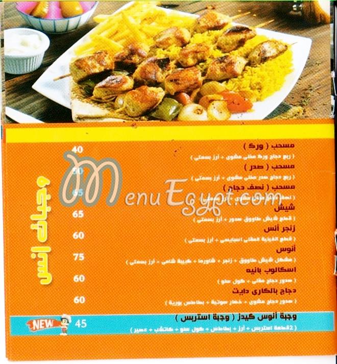 Anas el Demeshky menu Egypt 9