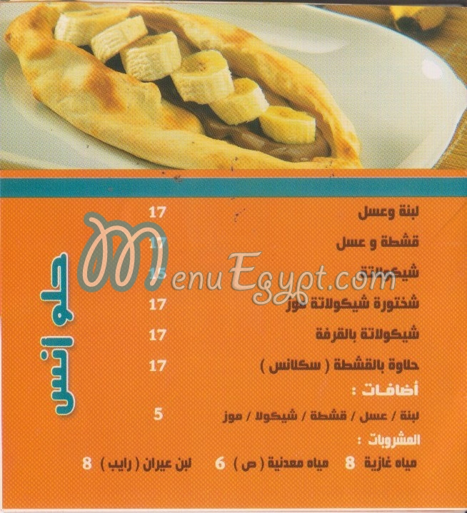 Anas el Demeshky menu Egypt 13