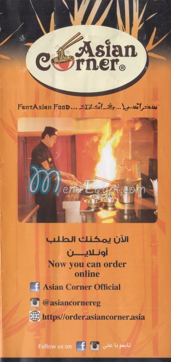 Asian Corner menu