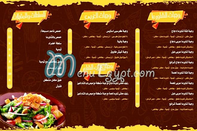 Bab Elsham menu