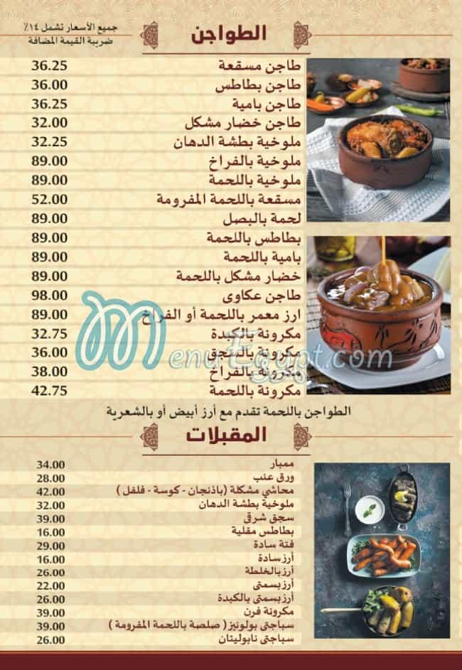 El Dahan Grill menu
