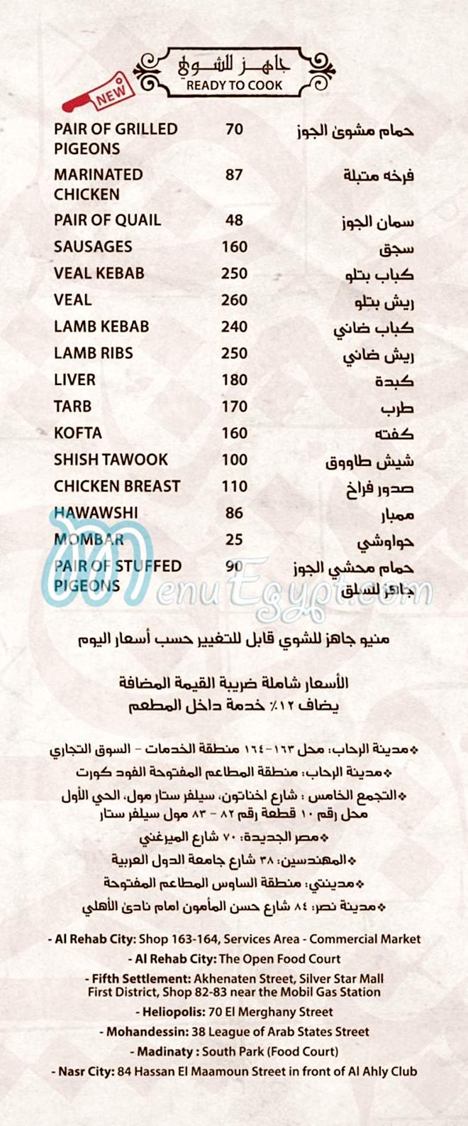 El Dahan menu Egypt