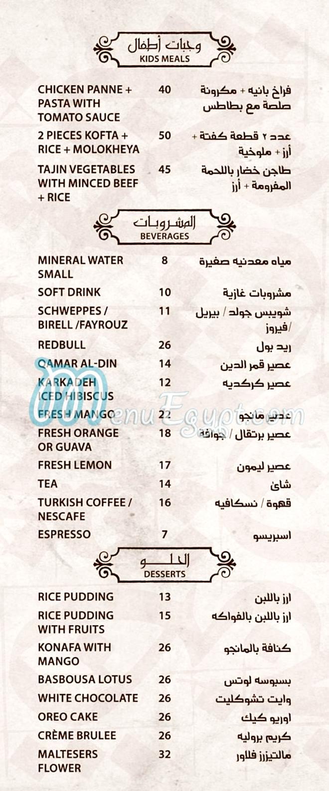 El Dahan egypt