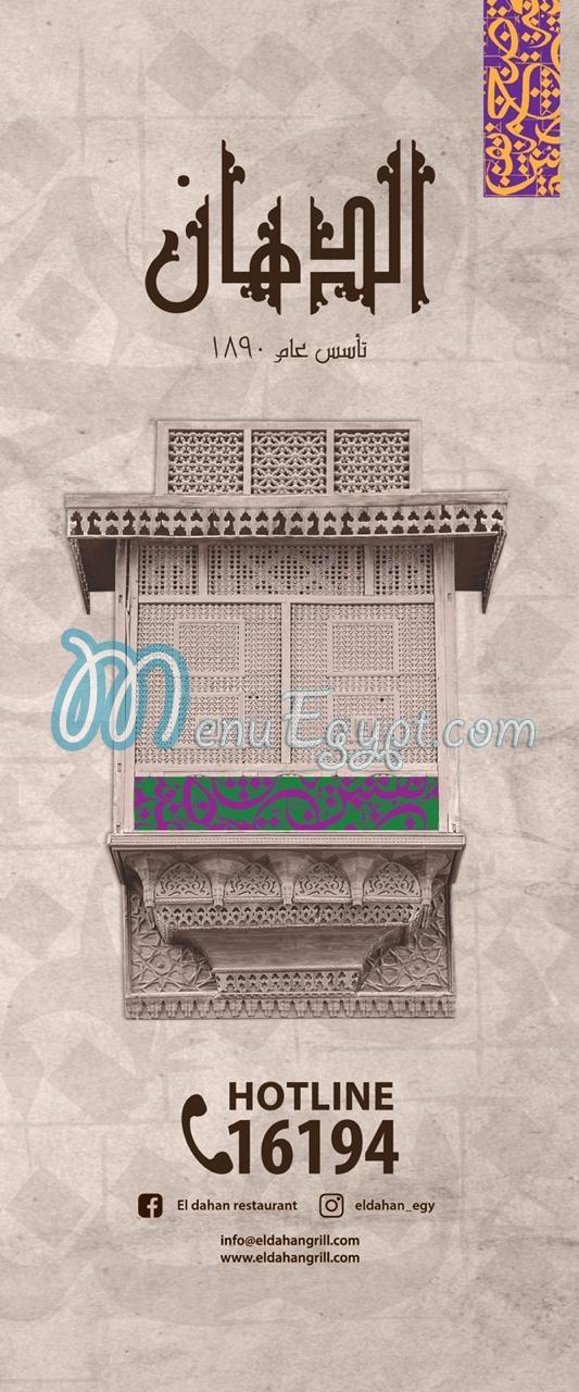 El Dahan delivery menu