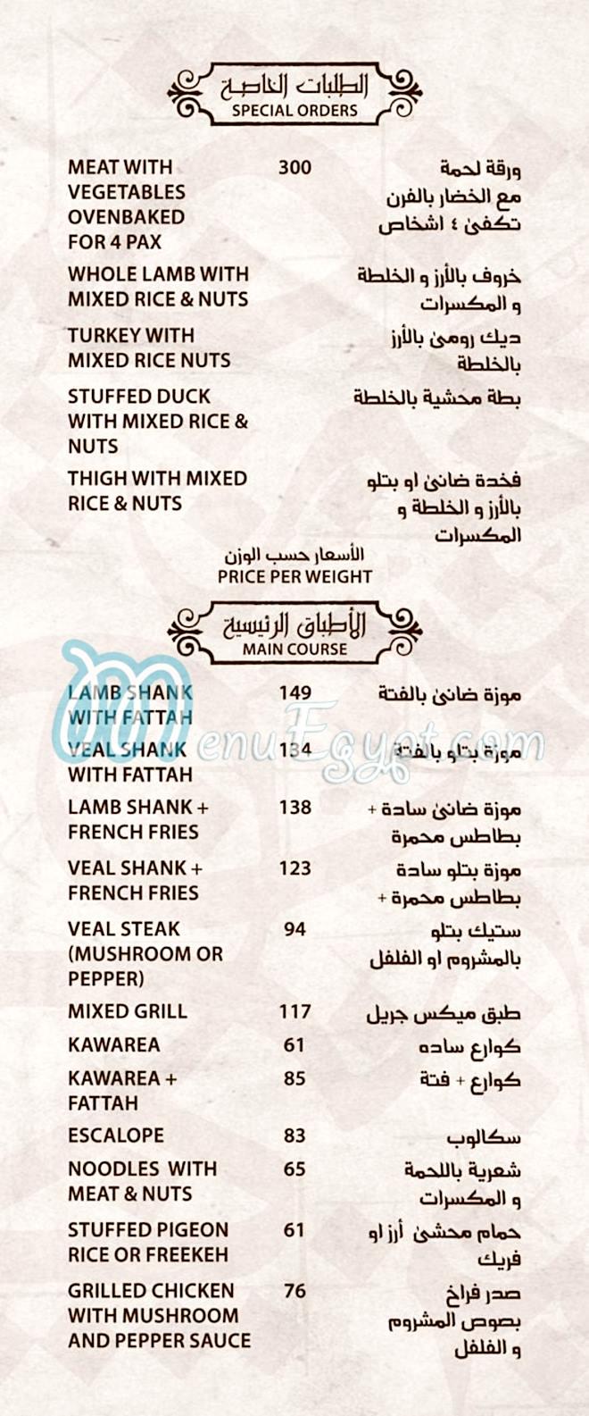 El Dahan online menu