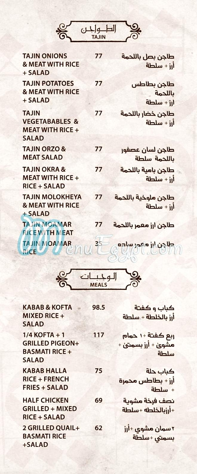 El Dahan menu prices