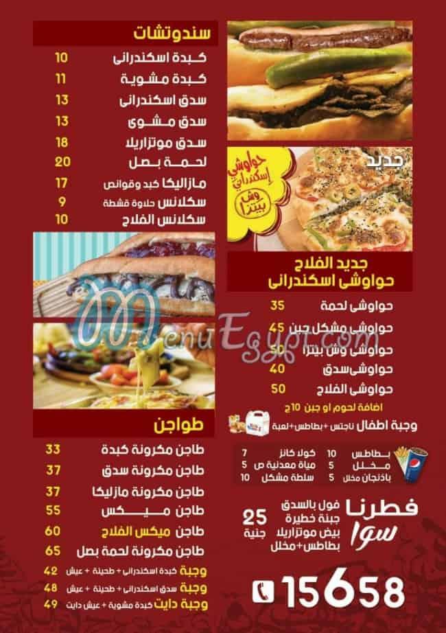 El Falah menu