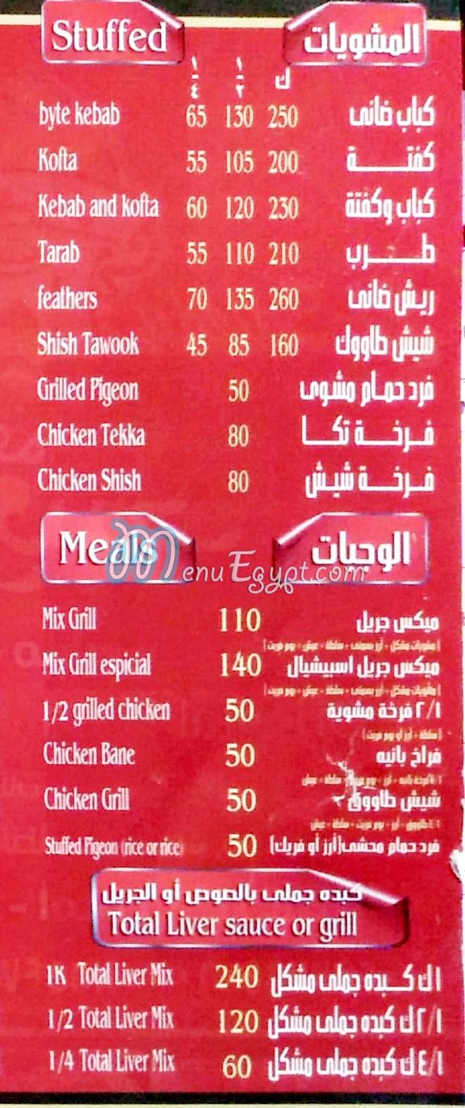 El Saidy menu