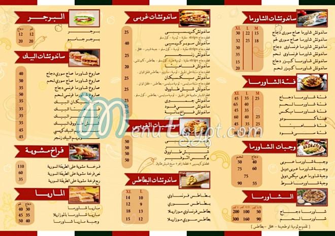 Elbeik eldomshky menu