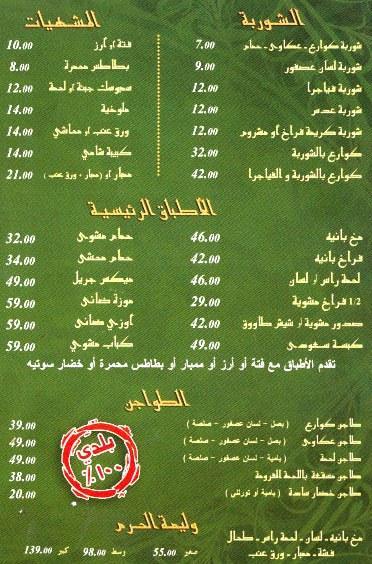 منيو الحرم الحسينى