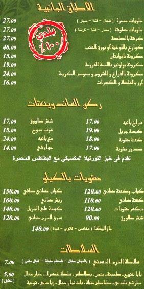 El haram El houssini menu Egypt