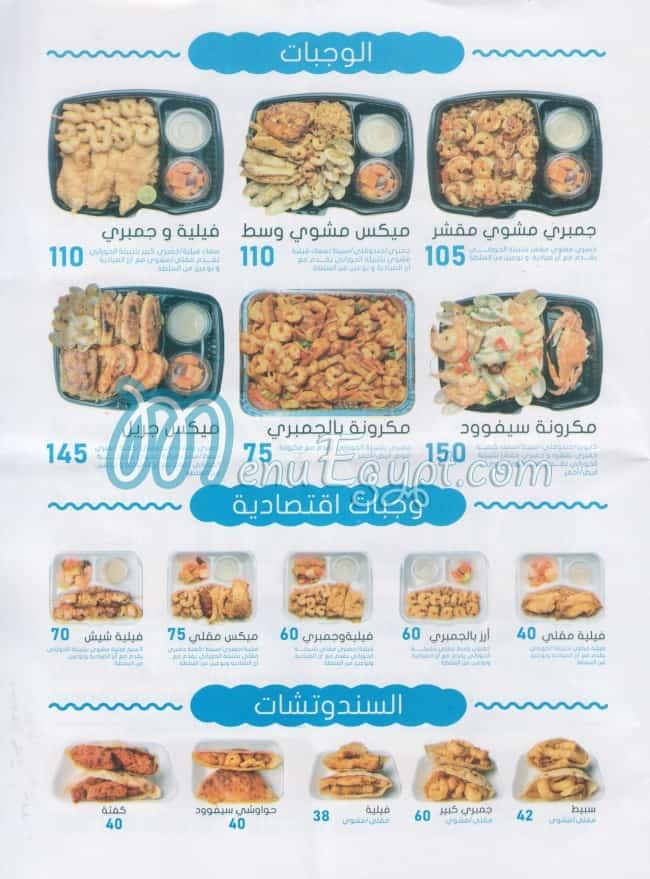 El horany Seafood menu